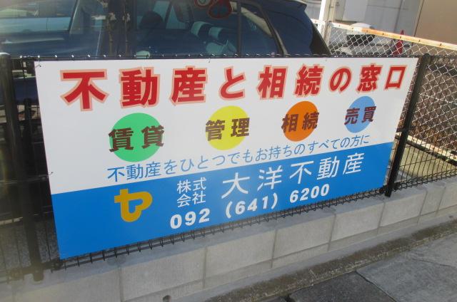 松島二丁目の管理看板