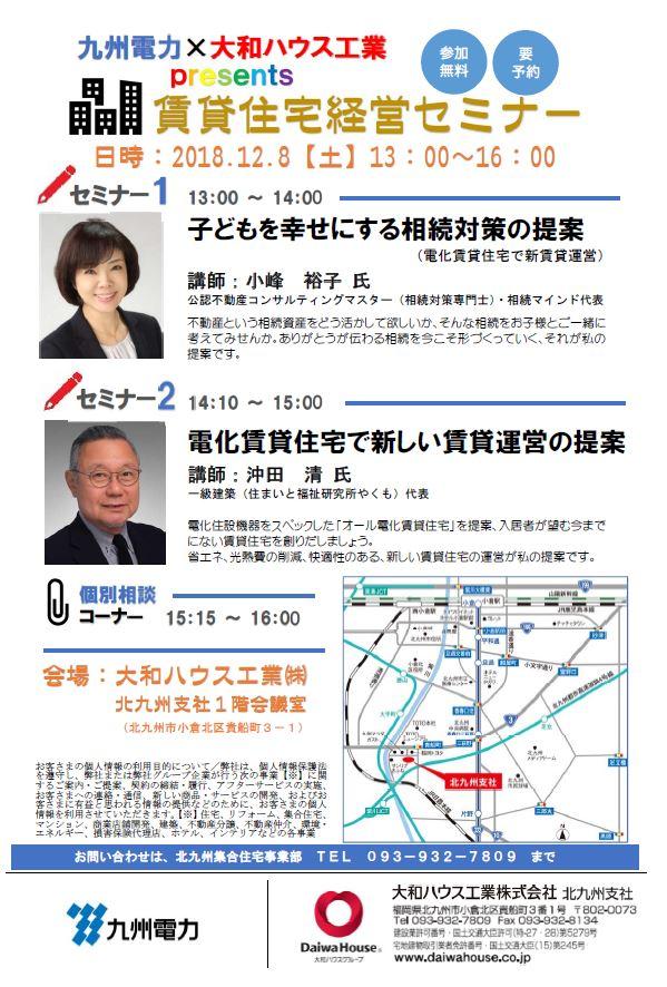 大洋不動産常務取締役:小峰裕子が九州電力の賃貸住宅経営セミナーの講師をします。