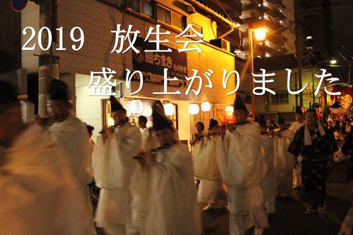 2019 放生会