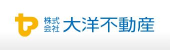 福岡で不動産管理、相続のご相談なら大洋不動産